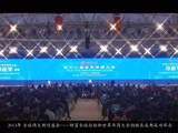 Chengdu, China's Celebrated City For Conventions And Exhibitions (short version)