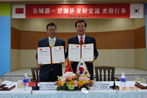 A welcome ceremony for friendly exchanges between Gokseong County and Wuyuan
