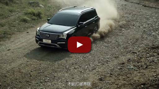 GAC Motor Releases the GS8, its First 7-seat SUV, to
