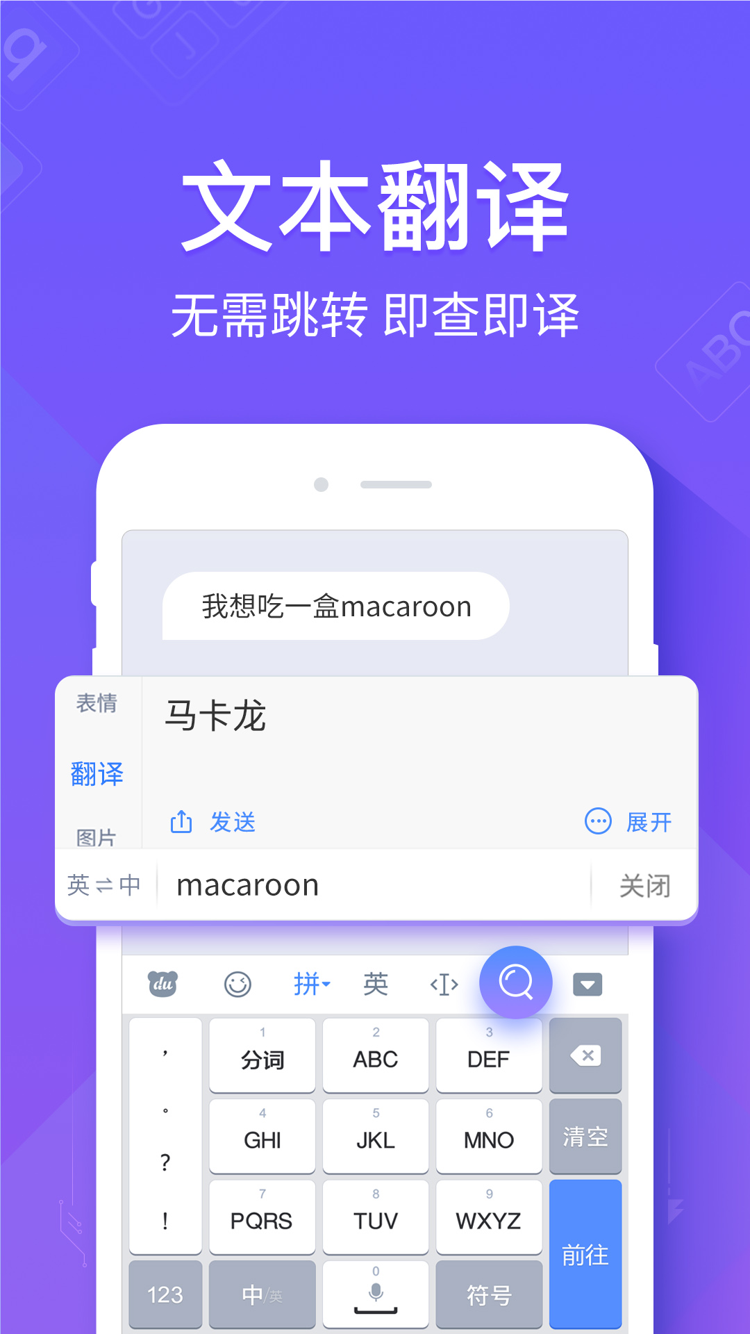 English To Italian Translator Google: Baidu Adds Voice, Text Translation Functions To Its Input