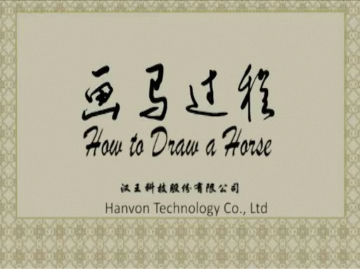 Application of Hanvon Graphic Tablets