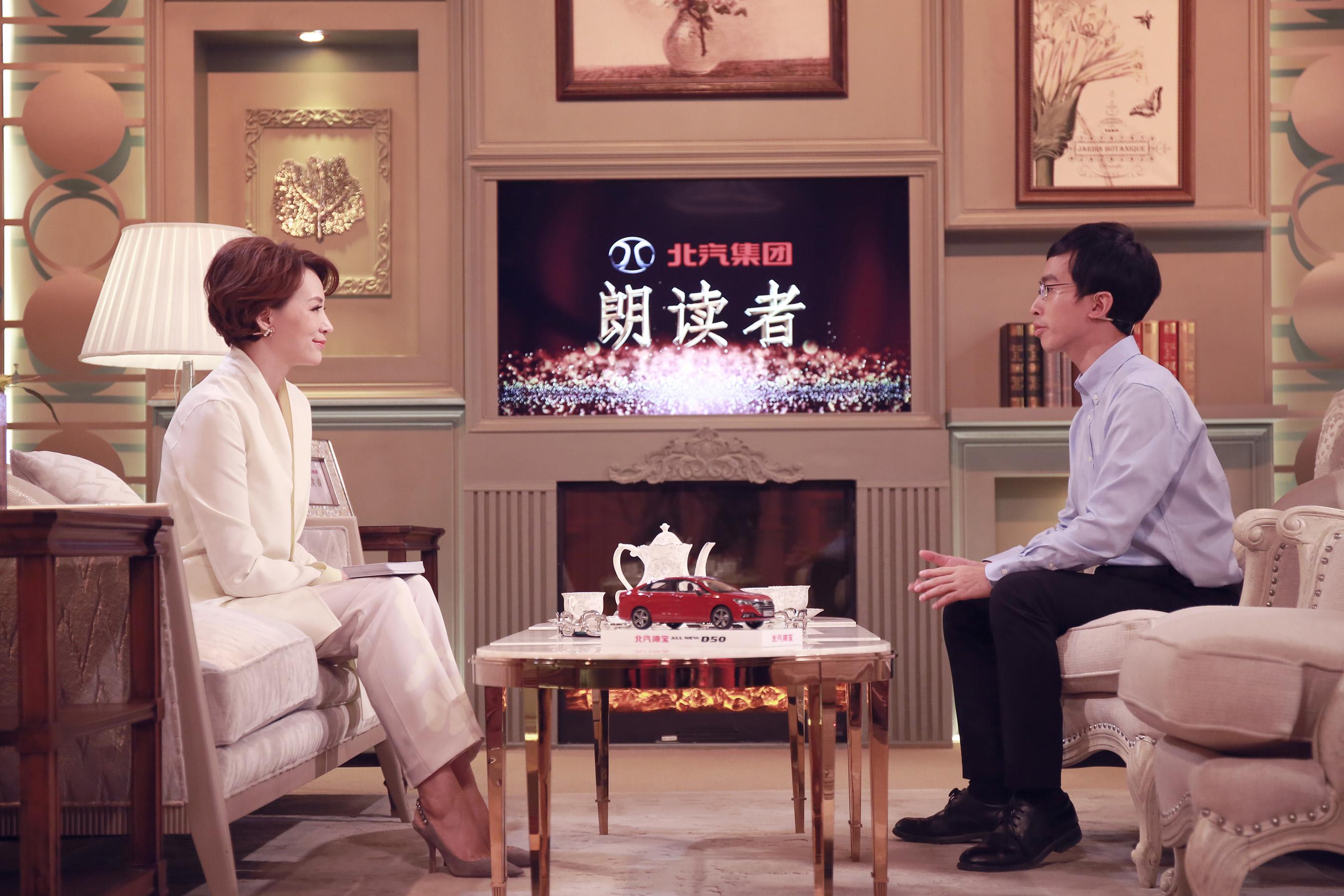 Dong Qing and Huang Hongxiang on The Reader.