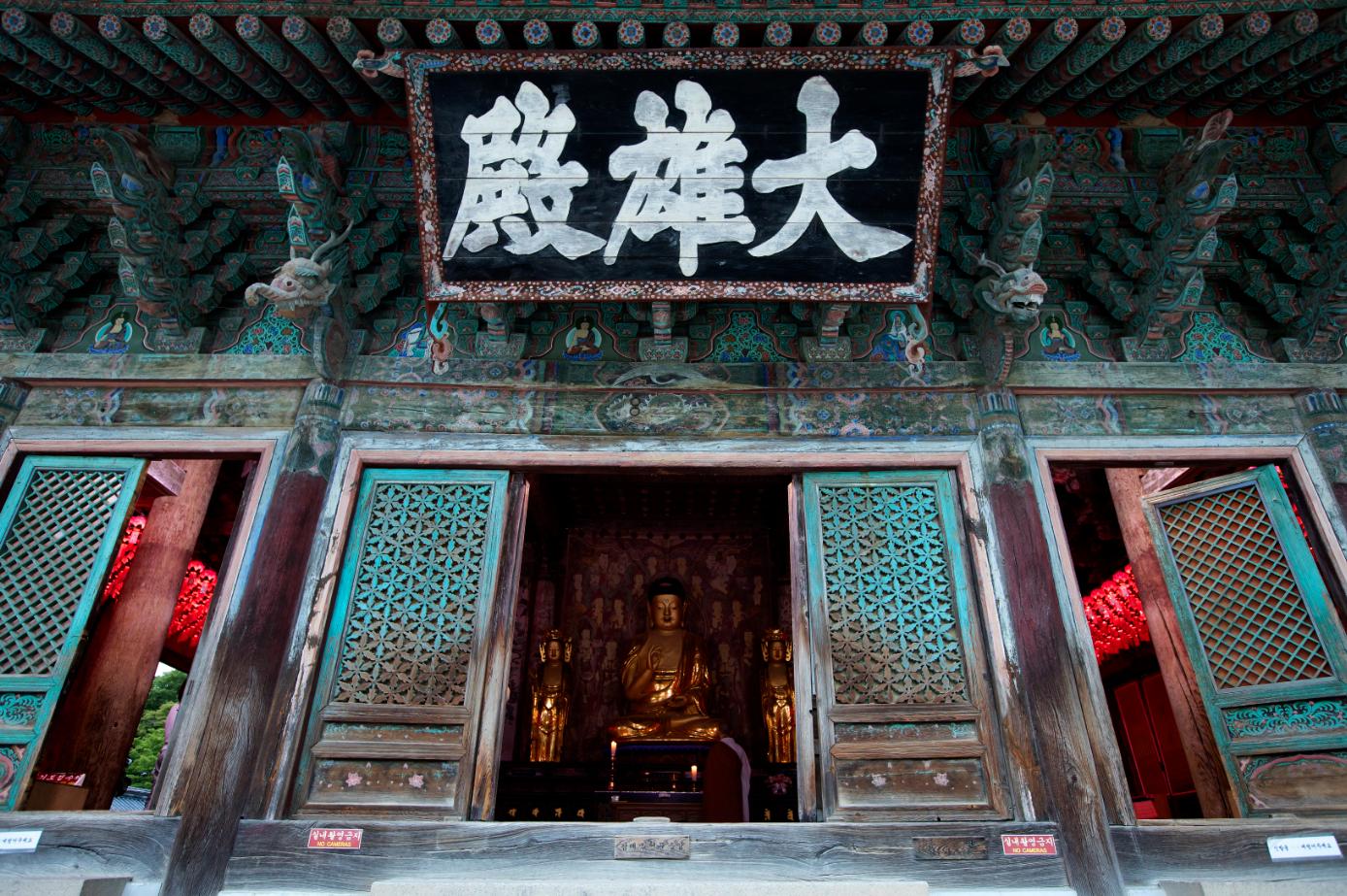 Mahavira Hall in Bulguksa Temple