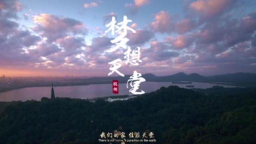 "The music video of Hangzhou's anthem ""Sky City"" is being broadcast during Qipao Festival"