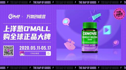 "Shop CENOVIS on Chinese top Social Ecommerce Platform O'MALL during ""THE RAP OF GOODS"" event with quality goods and amazing deals."