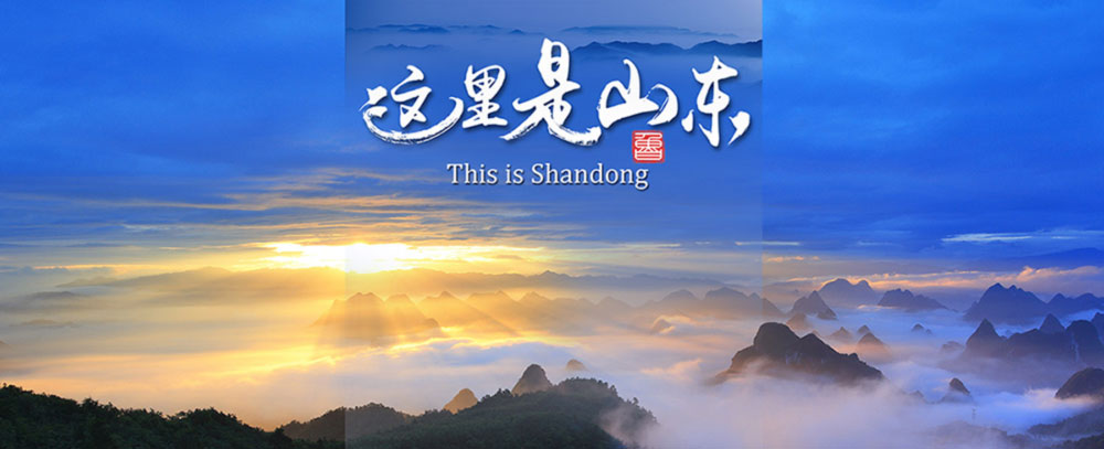Banner that says This is Shandong with beautiful mountains.