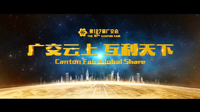 Introductory Video for 127th Canton Fair's opening ceremony