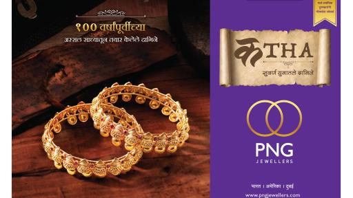 Image of Bangles From The Unique Jewellery Collection 'Katha' By PNG Jewellers