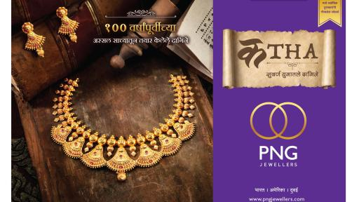 PNG Jewellers Presents Katha – A Jewellery Made From 100 Year Old Moulds.