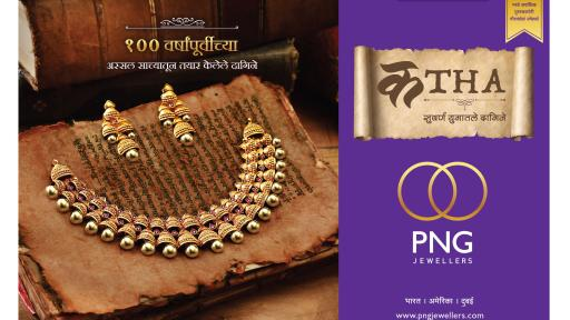 PNG Jewellers Presents Katha – A Jewellery From The Golden Era.