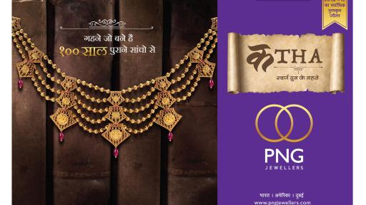 Image of Necklace From The Latest Katha Collection By PNG Jewellers